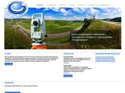 Сайт Геодинамика