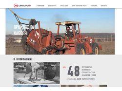 Корпоративный сайт треста Связьстрой 4