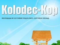 kolodec-kop