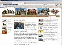 Статьи по строительной тематике