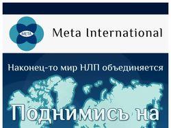 Баннер международной ассоциации