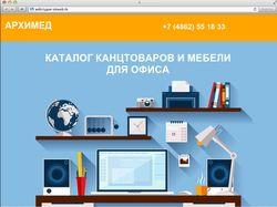 """Лендинг для """"Оптово-розничного склада канцтоваров"""""""
