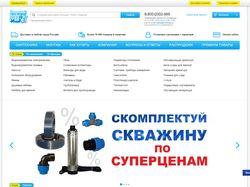 Интернет магазин «Водяной МАГ»