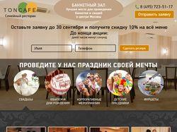 Landing page для семейного ресторана TONCAFE