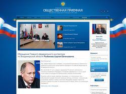 Приемная президента РФ по ЦФО