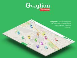 Googlion