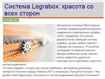 Система Legrabox: красота со всех сторон