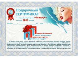 Сертификат на бланке