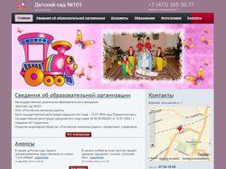 Сайт детского сада РЖД