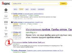 Задача была вывести сайт в Top-10 по России
