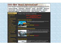 Сайт для спец.техники