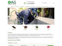 AG Disinfection Services (KZ)