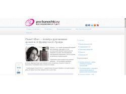 Наполнение сайта-блога о косметике и парфюмерии