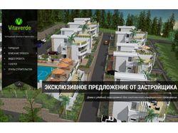 Сайт проекта коттеджного посёлка в Черногории