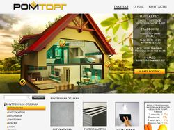 Сайт стройматериалов (Реализован)