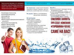 """Рекламный буклет для выставки компании """"ГОРОБИНА"""""""