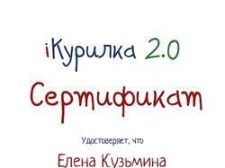 Сертификат прохождения конференции iКурилка 2.0