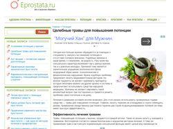 Изменение дизайна eprostata.ru