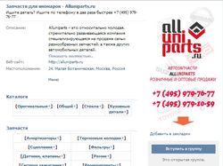 Группа - Запчасти для иномарок - Alluniparts.ru