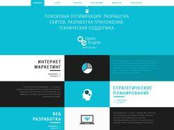 Корпоративный Сайт (Веб-Студия)