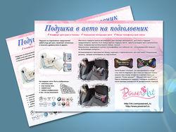 Дизайн буклета для интернета-информация о продукте