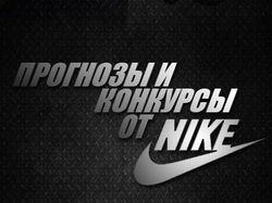 Прогнозы и конкурсы от Nike