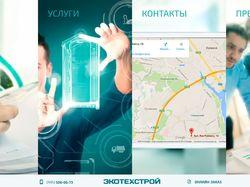 Сайт-визитка компании ЭКОТЕХРОС