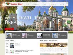 Посетите Украину | Калина-Тур