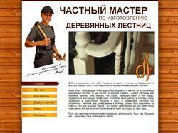 Сайт по изготовлению деревянных лестниц