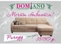 Визитка для мебельного салона Domiano