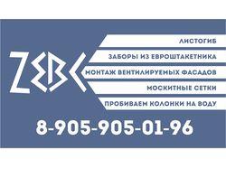 """Визитка для компании """"Зевс"""""""