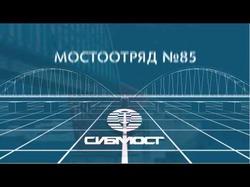 """Заставка к фильму для """"СИБМОСТ"""""""
