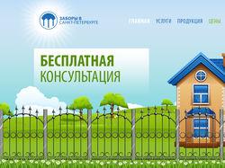 Заборы в Санкт-Петербурге (верстка)