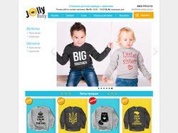 Интернет-магазин детской одежды Jolly Bully