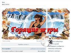 Оформление группы Вконтакте
