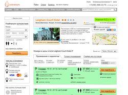 Интернет-магазин туров, билетов и отелей