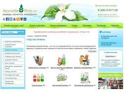 Интернет-магазин аюрвердических товаров