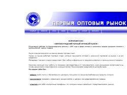 ООО «Первый Оптовый Рынок»