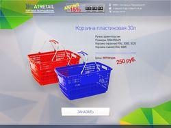 At-retail - Landing Page