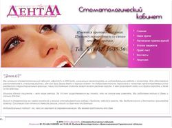 Дентал (стоматология)