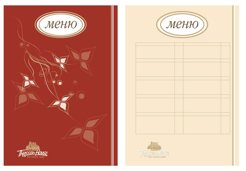 картинки меню для распечатки качестве формы
