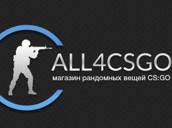 All4CSGO » Магазин вещей CS:GO