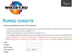 Приём Webmoney на wmzby.ru