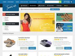 Tapka - Магазин домашней одежды