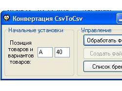 Ковертер csv-csv