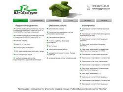 Корпоративный сайт компании ЧПТУП ВекоГазГрупп