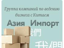 Азия - импорт