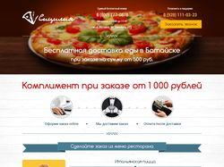 """Дизайн Landing page для сети пиццерий """"Сицилия"""""""