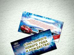 Открытка для дилера Hyundai (г.Уфа)