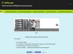Визитка для IT вебинара